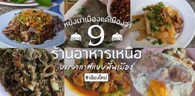 9 ร้านอาหารพื้นเมือง เชียงใหม่ ที่ใครมาก็ต้องแวะ
