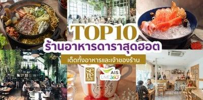 TOP 10 ร้านอาหารดาราสุดฮอต เด็ดทั้งอาหารและเจ้าของร้าน