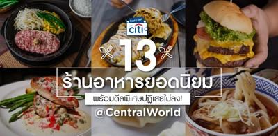 13 ร้านอาหารยอดนิยม @CentralWorld พร้อมดีลพิเศษปฏิเสธไม่ลง!