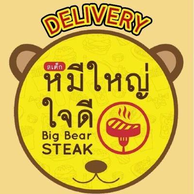 สเต็กหมีใหญ่ใจดี สาขาลาดกระบัง 11/11 (สเต็กหมีใหญ่ใจดี สาขา ลาดกระบัง 11/11) ลาดกระบัง 11/11