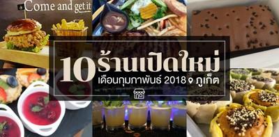 10 ร้านอาหารเปิดใหม่ ภูเก็ต ในเดือนกุมภาพันธ์ 2018