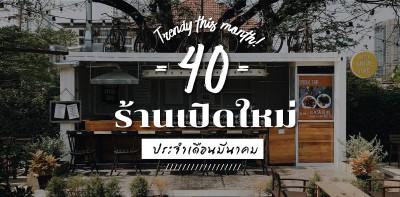 40 ร้านเปิดใหม่ต้อนรับเดือนมีนาคม