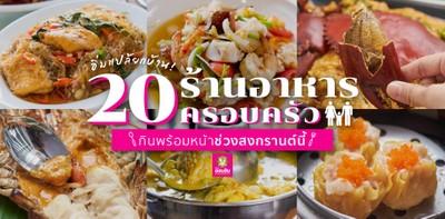20 ร้านอาหารครอบครัว อิ่มฟิน กินพร้อมหน้าช่วงสงกรานต์นี้