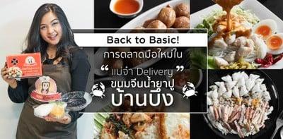 "Back to Basic! การตลาดมือใหม่ใน ""แม่จ๋า Delivery ขนมจีนน้ำยาปูบ้านบึง"""