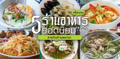 5 ร้านอาหารยอดนิยมในศรีสะเกษ สายกินห้ามพลาด!