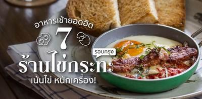 7 ร้านไข่กระทะรอบกรุง อาหารเช้ายอดฮิต เน้นไข่ หนักเครื่อง!