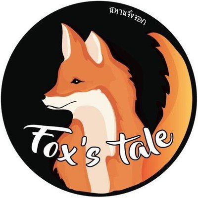 Fox's Tale (ฟอกซ์เทล)