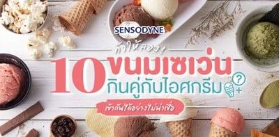 10 ขนมเซเว่นกินคู่กับไอศกรีม เข้ากันได้อย่างไม่น่าเชื่อ