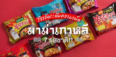 รีวิวมาม่าเกาหลี 7 รสชาติ!