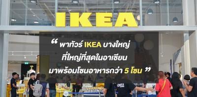 IKEA บางใหญ่ ที่ใหญ่ที่สุดในอาเซียน มาพร้อมโซนอาหารกว่า 5 โซน