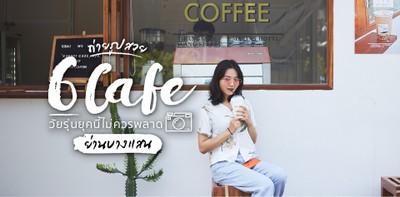 6 ร้านกาแฟถ่ายรูปสวย บางแสน ที่ต้องรีบไปเชคอินก่อนใคร