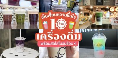 10 ร้านเครื่องดื่ม เย็นเจี๊ยบหวานชื่นใจ พร้อมสดใสในวันร้อน ๆ
