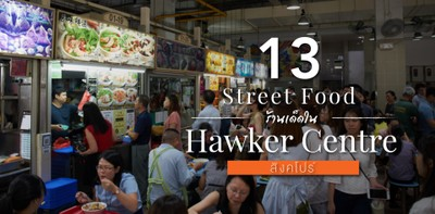 13 ร้าน Street Food และ Hawker Centre สุดเด็ดในสิงคโปร์