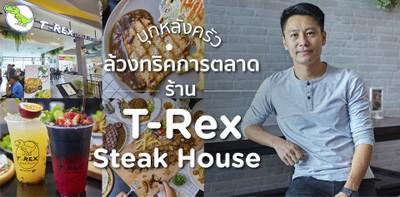 """บุกหลังครัว ! ล้วงทริคการตลาดร้าน """"T-Rex Steak House"""""""