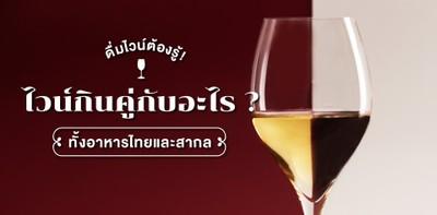 ไวน์กินคู่กับอะไร ? ทั้งอาหารไทยและสากล