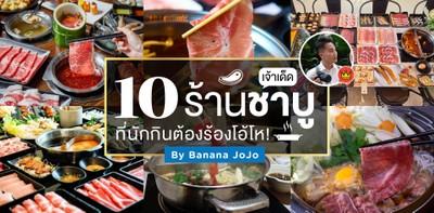 10 ร้านชาบูเจ้าเด็ด ที่นักกินต้องร้องโอ้โห! by Banana JoJo