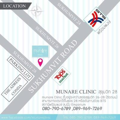 Munare Clinic (มุนอา คลินิก) กรุงเทพ