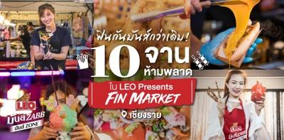 ฟินกันมันส์กว่าเดิม! 10 จานห้ามพลาดใน LEO Presents Fin Market เชียงราย