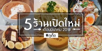 5 ร้านอาหารเปิดใหม่ ภูเก็ต ในเดือนมีนาคม 2018