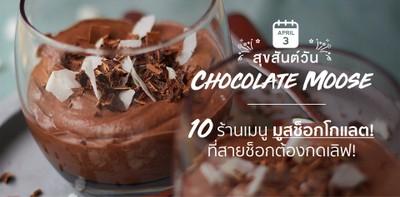 10 ร้านเมนูมูสช็อกโกแลต นุ่ม ละมุน กินแล้วต้องกดเลิฟ!
