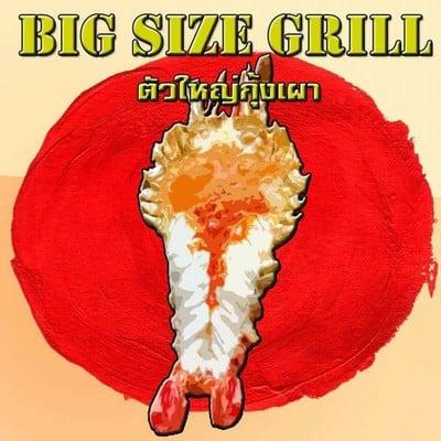 กุ้งแม่น้ำเผา เดลิเวอรี่ 24 ชม. Big size grill ตัวใหญ่กุ้งเผา (Big Size grill)