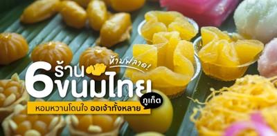 6 ร้านขนมไทย ภูเก็ต หอมหวานโดนใจ ออเจ้าทั้งหลาย ห้ามพลาด!