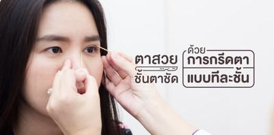 """ตาสวยคม ชั้นตาชัด!! ด้วย """"การกรีดสร้างชั้นตา แบบทีละชั้น"""""""