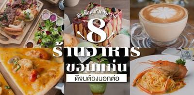 8 ร้านอาหารคาวหวาน ขอนแก่น มาร้านเดียวฟินเต็มพุง!