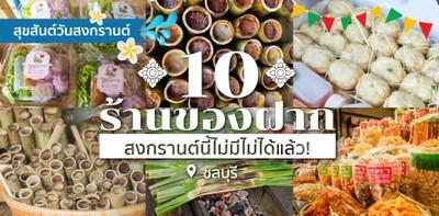 10 ร้านของฝาก ชลบุรี ในวันสงกรานต์ ที่ต้องมีกลับบ้าน !