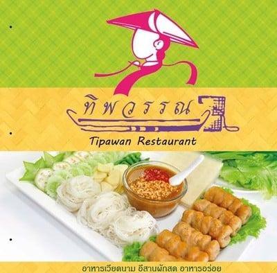 ทิพวรรณ อาหารเวียดนาม (Tipawanfood) ลาดพร้าว