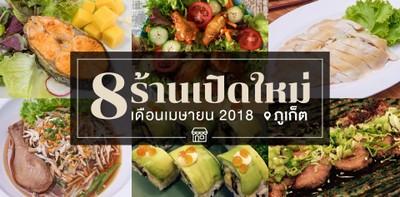 8 ร้านอาหารเปิดใหม่ ภูเก็ต ในเดือนเมษายน 2018