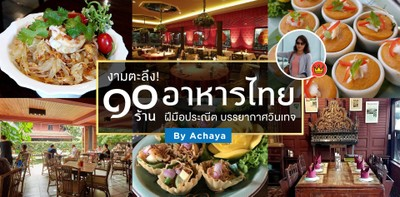 10 ร้านอาหารไทยฝีมือประณีต บรรยากาศวินเทจ by Achaya