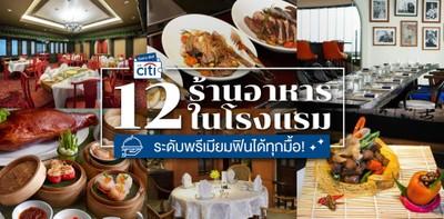 12 ร้านอาหารในโรงแรม ระดับพรีเมียมฟินได้ทุกมื้อ!