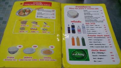 ป้ายราคาหรือสมุดเมนู ที่ ร้านอาหาร เฮียหวาน ข้าวต้มปลา