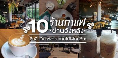 10 ร้านกาแฟ ย่านวังหลัง ดื่มชื่นใจ หาง่าย แถมไปได้ทุกวัน!