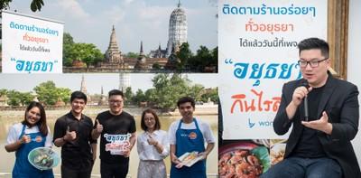 เปิดตัว 'วงใน อยุธยา' ยกระดับการค้นหาร้านอาหาร และไลฟ์สไตล์โดนๆทั่วไทย