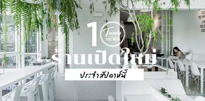 10 ร้านเปิดใหม่ประจำสัปดาห์กลางเดือนเมษายน!