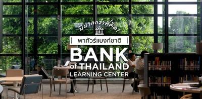 """พาทัวร์ """"Bank of Thailand Learning Center"""" ในนั้นมีอะไรบ้าง!?"""