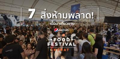 7 สิ่งห้ามพลาด ในงาน Pepsi Presents Wongnai Korat Food Festival