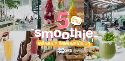 5 ร้าน Smoothie เครื่องหนัก จัดเต็มผลไม้เน้น ๆ