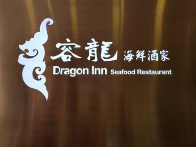 Dragon Inn Seafood Restaurant