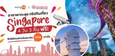 Wongnai x STB อาสาพาตะลุย ทริปกินเที่ยวสิงคโปร์ 4 วัน 3 คืน ฟรี!