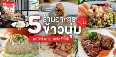 5 ร้านอาหารสำหรับครอบครัว หาดใหญ่ ข้าวนุ่ม สุขใจ เหมือนกินข้าวที่บ้าน