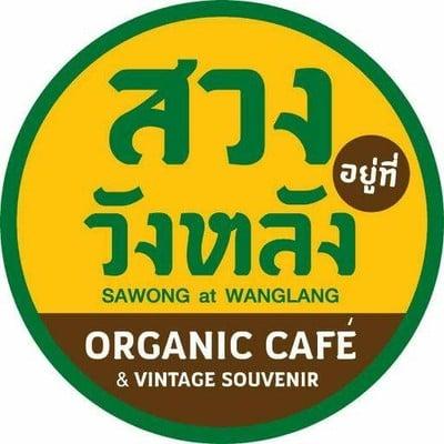 สวงอยู่ที่วังหลัง (Sawong at Wanglang) วังหลัง