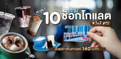 10 ร้านช็อกโกแลตใกล้ BTS ด้วยค่าเดินทางแค่ 140 บาท!