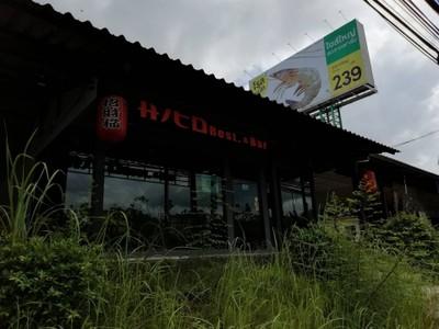 Hito Rest & Bar (ฮิโตะ เรสแอนท์บาร์)