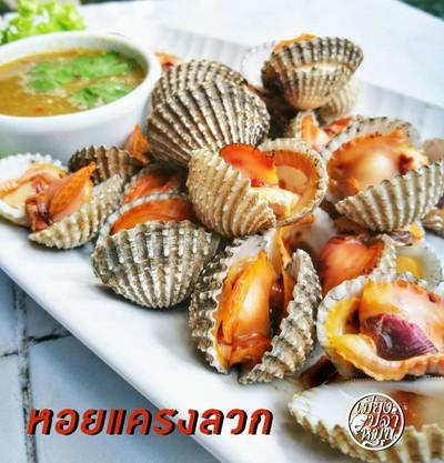 สมาคมเมี่ยงปลาหมุน รามอินทรา 32
