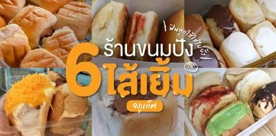 6 ร้านขนมปังไส้เยิ้ม ภูเก็ต ฟินเต็มคำเด็ดทุกไส้