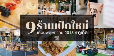 9 ร้านอาหารเปิดใหม่ ภูเก็ต ในเดือนพฤษภาคม 2018