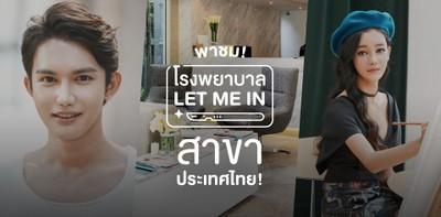 """พาเดินชม รพ.จาก """"Let me in Thailand"""" สาขาประเทศไทย!!"""